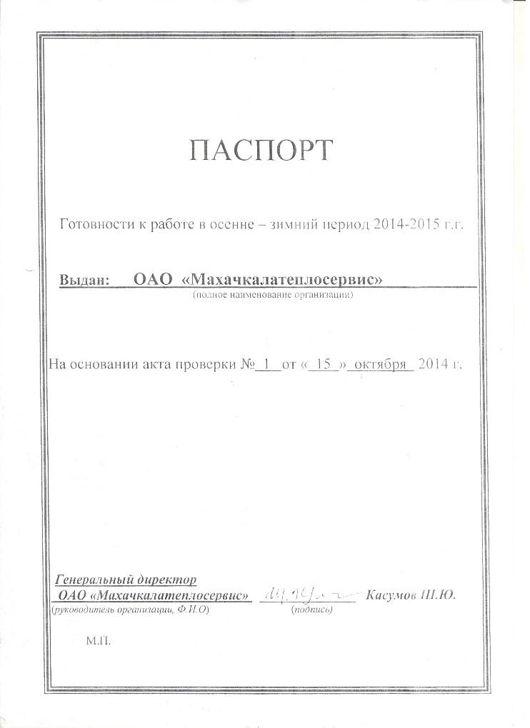паспорт опасного производственного объекта газовой котельной